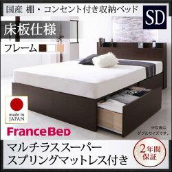 送料無料日本製収納付きベッドセミダブルFlederフレーダーマルチラススーパースプリングマットレス付き床板仕様セミダブルサイズマットレス付きベッドべット引き出し付きベッドベッド下収納棚付き宮付きコンセント付き子供部屋一人暮らし国産500024142