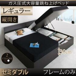 送料無料収納付きベッド跳ね上げベッドセミダブルCriteriaクリテリアベッドフレームのみ縦開きセミダブルベッドレギュラーベッドべット収納ベッドモダンシンプルヘッドボードベッド下収納跳ね上げ式ベッドリフトアップベッド一人暮らし500022565
