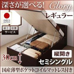 組立設置跳ね上げベッド日本製収納ベッドベッド下収納棚付きベッドコンセント付きベッドCloryクローリーセミシングル・レギュラー・縦開き・国産薄型ポケットコイルマットレス付ベッドベット大容量収納付きベッド棚ガス圧式収納ベッド