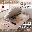 日本製 ヘッドレスベッド 跳ね上げベッド 跳ね上げ式 収納ベッド Regless リグレス セミダブル・レギュラー・横開き・国産薄型ポケットコイルマットレス付 ベッド ベット 昇降式ベッド リフトアップベッド ガス圧式収納ベッド 収納付きベッド