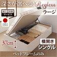 送料無料 組立設置付き 日本製 跳ね上げ ベッド 収納付きベッド シングル Regless リグレス ベッドフレームのみ 横開き シングルベッド 深さラージ ヘッドレスベッド 収納ベッド ベッド下収納 ベッド べット 省スペース ヘッドレスべット シンプル 500024570