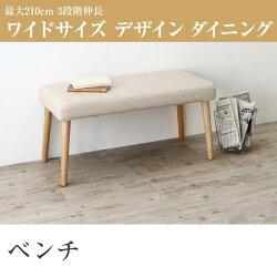 送料無料ダイニングベンチ2人掛け単品BELONGビロングベンチダイニングベンチチェアーダイニングチェアー椅子いすイスチェア木製2人掛け二人がけ長椅子腰掛け長いす長イス木製ベンチチェアベンチチェアー