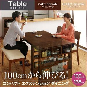 送料無料 伸縮式 ダイニングテーブル 幅100〜135 単品 popon ポポン 伸縮式テーブル 伸長式テーブル 伸長テーブル 木製テーブル 食卓テーブル 食事テーブル 2人掛け 2人用 4人掛け 4人用 収納付
