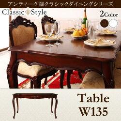 送料無料ダイニングテーブル幅135Francoiseフランソワーズ4人掛け用4人用引出し付き収納付きテーブルテーブル食卓テーブル食事テーブルテーブル木製食卓食事木製テーブルクラシックアンティーク調