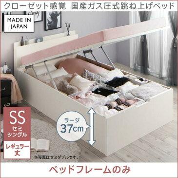 送料無料 跳ね上げ式 ベッドベッドフレームのみ 縦開き セミシングル レギュラー丈 深さラージ aimable エマーブル 棚付き コンセント付き 女子 女性 女の子 大量収納 ホワイト 白 エレガント 収納ベッド ワンルーム 一人暮らし ベッド下収納 日本製 かわいい