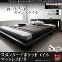 送料無料 ベッド シングルベッド スタンダードポケットコイルマットレス...
