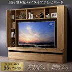 送料無料 55型対応 ハイタイプ テレビボード TITLE タイトル ナチュラル