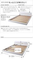 送料込棚付きコンセント付きフロアベッドヘッドボードローベッドシンプル宮付きベッドベットbedホワイト白木製ロータイプフロア低い寝室棚ヘッドボード携帯充電