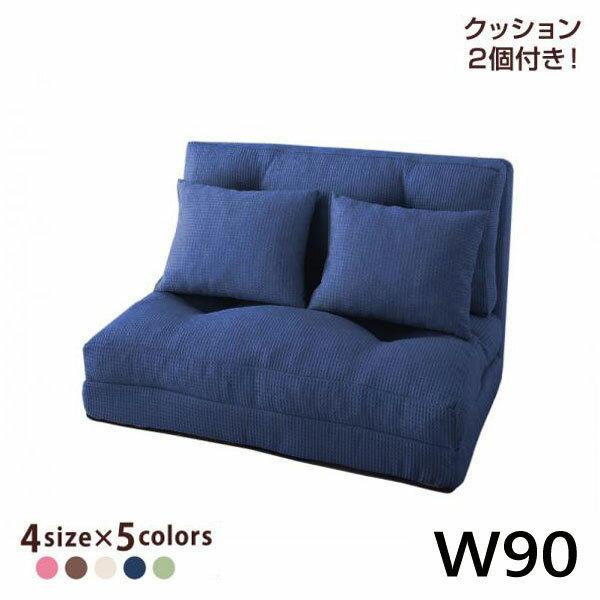 コンパクトフロアリクライニングソファベッド 単品 happy ハッピー 幅:90cm 全5色 500044858