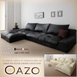 送料無料 日本製 フロアソファ コーナーソファ オアーゾ 幅220 ソファ ソファー sofa 3人 3人掛け 三人掛け 3P ローソファ l字 カウチソファ カウチ こたつ 2人掛け ラブソファ レザー 合皮 角 ク