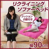 送料無料 日本製 リクライニングソファ ソファベッド ハッピー 幅90 ソファ ソファー ベッド ベット 2人掛け カウチソファ かわいい ワッフル生地 クッション2個付き 軽い ラブソファ リクライング 14段 ふわふわ 布張り 1人暮し 座椅子 北欧 ローソファ 040103851