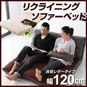 送料無料 日本製 リクライニングソファ ソファベッド リュクサー 幅120 ソファ ソファー ベッド ベット レザー 合皮 カウチソファ ローソファ クッション付き 2人掛け リクライング 座イス 1