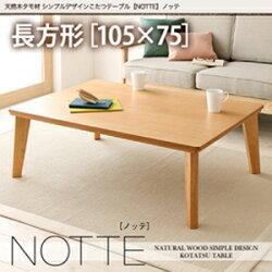 送料込天然木タモシンプルデザインこたつテーブル長方形105デスクローテーブルPCデスクコーヒーテーブル510W1年中省スペースコンパクトシンプル人気北欧新生活