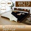 送料無料 日本製 ローベッド 棚付きベッド コンセント付きベッド 照明付ベッド WK210 二つ折りボンネルコイルスプリングマットレス付 マットレス付き ベッド ベット ライト付きベッド フロアベッド 低いベッド ロータイプ 宮棚付きベッド