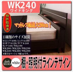 送料無料日本製木製ベッド棚付きベッド照明付きベッドWK240二つ折りポケットコイルスプリングマットレス付ベッドベットライト付きベッドシンプルヘッドボード背面化粧仕上げ宮棚付きベッドマットレス付き一人暮らし木製マット付き棚付ベッド