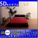 送料無料 日本製 ローベッド 棚付きベッド 照明付きベッド フロアベッ...