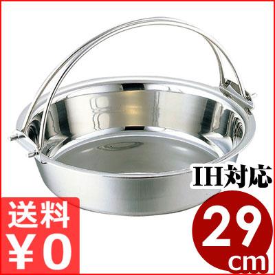 Nbステンレスちり鍋 29cm ツル持ち手付 フタ無し シルクウェア IH対応 卓上鍋 宴会鍋 メーカー取寄品