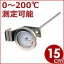 SATO 天ぷらメータII型 鍋取付型 温度計 0〜200℃測定 《メーカー取寄》 料理 揚げ物 シンプル