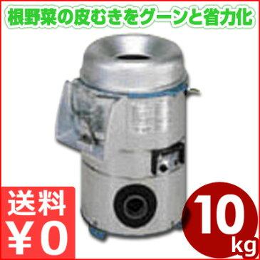 プロシェフ 業務用ジャガイモ皮むき機 10kgタイプ HP-10N/電動ピーラー メーカー取寄品