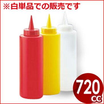 ディスペンサー 720cc 白/ドレッシング、テーブルソース用容器 調味料入れ ケチャップ マヨネーズ 入れ物 ボトル
