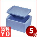 米飯保温コンテナー RH-50 ご飯5升サイズ ご飯保温容器 デリバリー用 発泡PP製軽量容器 メーカー取寄品