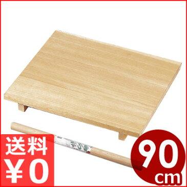 木製めん台 大 900×800×厚さ75mm めん棒付/のし台 こね台
