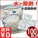 モーリアン ヒートパック ブロック 包装25g 100入 水...