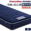 送料無料 開梱設置無料 フランスベッド 日本製 マットレス シングル ブレスエアー入りマットレス 両面タイプ リハテック シングルサイズ 高反発 通気性 耐久性
