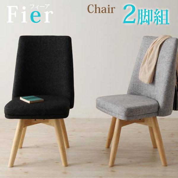 北欧 ダイニングチェア (イス・チェア) Fier フィーア チェア 2脚組 2脚セット ダイニングチェアー 椅子 チェア チェアー 食卓椅子 いす 回転 イス 回転チェア 木製 ナチュラル シンプル 食卓 食事椅子 木製 布張り 040600613