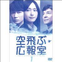 【レンタル落ち】DVD空飛ぶ広報室全6巻セット【中古】afb