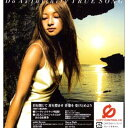 USED【送料無料】TRUE SONG (CCCD) [Audio CD] Do As Infinity; D.A.I and 亀田誠治