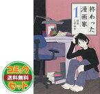 送料無料【セット】終わった漫画家 コミック 1-3巻セット [−] [Unknown Binding]