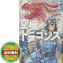 送料無料【セット】空挺ドラゴンズ コミック 1-8巻セット [Comic] 桑原太矩