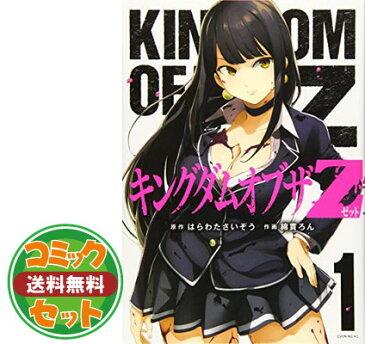 送料無料【セット】キングダム コミック 1-59巻セット [Comic] 原 泰久