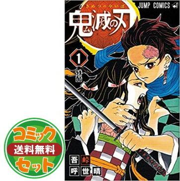 送料無料【セット】鬼滅の刃 コミック 全23巻セット [Comic] 吾峠呼世晴
