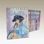 【中古】藍より青しコミック全巻セット