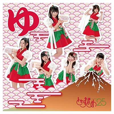 USED【送料無料】ゆ(type ゆ) [Audio CD] とちおとめ25 and 黒澤直也