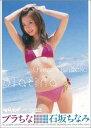 USED【送料無料】石坂ちなみ プラちな [DVD] [DV...