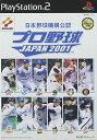 USED【送料無料】プロ野球JAPAN 2001 [video game]