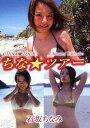 USED【送料無料】石坂ちなみ ちな★ツアー [DVD] [...