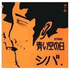 USED【送料無料】青い空の日 [Audio CD] シバ