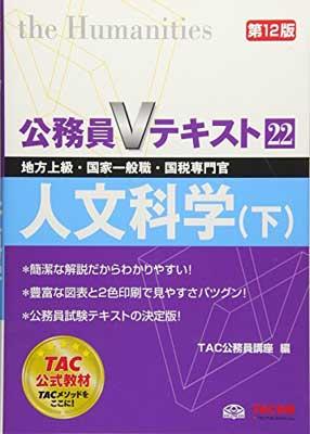 USED【送料無料】公務員Vテキスト (22) 人文科学(下) 第12版 (地方上級・国家一般職・国税専門官 対策) TAC公務員講座