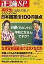 ブックサプライで買える「送料無料【中古】日本国憲法100の論点 (日工ムック」の画像です。価格は300円になります。