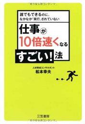 送料無料【中古】仕事が10倍速くなるすごい!法—誰でもできるのに、なかなか「実行」されていない 松本 幸夫