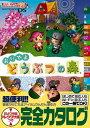 USED【送料無料】Nintendo DREAM 任天堂ゲー...