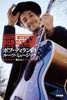 USED【送料無料】ボブ・ディランのルーツ・ミュージック 鈴木 カツ