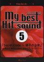 USED【送料無料】ピアノファンが選ぶ マイベストヒットサウンド(5)「Secret Code~硝子の少年」-今スグ弾きたいKinki Hitsピアノサウンド-
