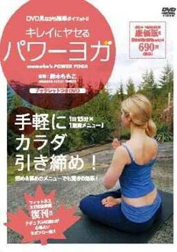 USED【送料無料】キレイにヤセるパワーヨガ ブックレットつきDVD (DVD BOOK) 鈴木ももこ