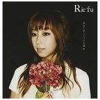 送料無料【中古】あなたがここにいる理由 [Audio CD] Rie fu; 笹路正徳 and 上田禎