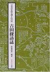 USED【送料無料】吉田探訪誌—平安京を彩る神と仏の里 隆男, 鈴鹿